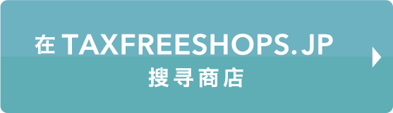 Search store with TaxFreeShops.jp